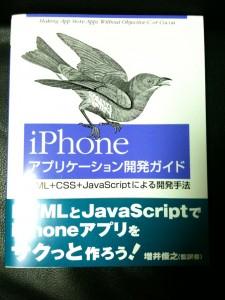 iPhoneアプリケーション開発ガイド