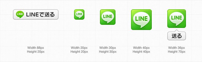 「LINEで送る」ボタン