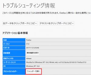 Firefox57カスタマイズ2