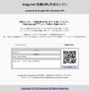 kngy.net 短縮URL作成エンジン goo.gl
