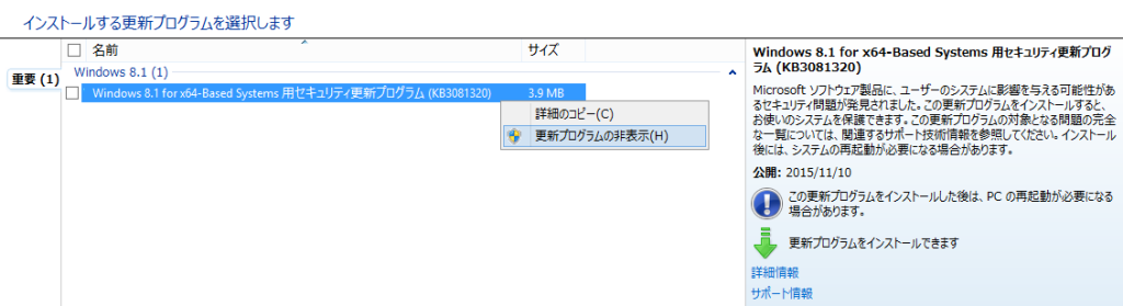 KB3081320